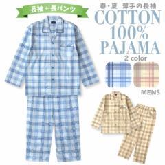 綿100% 春・夏・初秋 長袖メンズパジャマ 先染め風チェック柄 さらりとした薄手パジャマ 前開き シャツタイプ