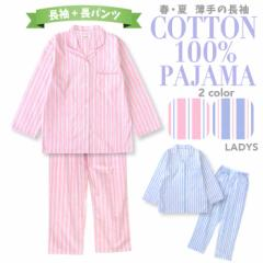 綿100% 春・夏・初秋 長袖レディースパジャマ さわやかなストライプ柄 さらりとした薄手パジャマ 前開き シャツタイプ
