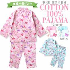 綿100% 春・夏 長袖キッズパジャマ リボンパッチワーク柄 さらりとした薄手の女の子パジャマ ガールズ 前開き シャツタイプ