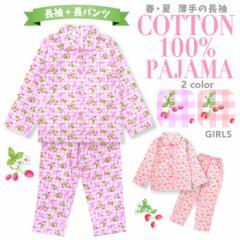 綿100% 春・夏 長袖キッズパジャマ 苺チェック柄 さらりとした薄手の女の子パジャマ ガールズ 前開き シャツタイプ