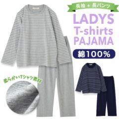 綿100% 春・夏 長袖レディースパジャマ 柔らかく軽い薄手の快適Tシャツパジャマ ボーダー 天竺