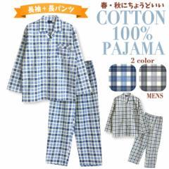 綿100% 春・秋 長袖メンズパジャマ  春・秋に丁度よい厚さ どの世代も着こなしやすい2色チェック柄 ビエラ 前開き シャツタイプ