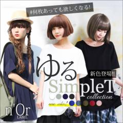 『ゆるっとシンプルTシャツ』【レディース トップ...