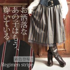 『ストライプ×チュールスカート』【スカート レディーススカートボトムス 膝丈 ストライプ チュール ARS-521K】
