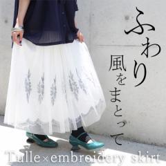 『ふんわり刺繍チュールスカート』【 ボトムス レディース スカート チュール レース ロング 刺繍 綿100% ウエストゴム ARS-824K】