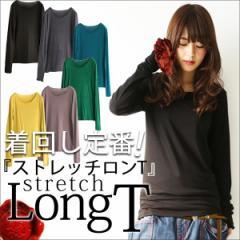 『6colorsストレッチロングロンT』【トップス レディース ロンT ストレッチ カラーバリエーション  DB-MUJI】