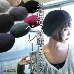 『フェルトデザインベレー帽』【ベレー帽 レディース 小物 帽子 フェルト生地 GHT7870-GHT7840】