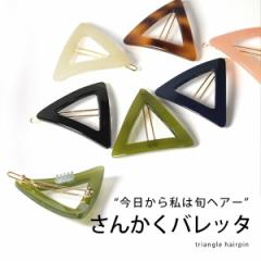 『トライアングルバレッタ』【レディース ヘアアクセサリー 三角 トライアングル ME-03479】