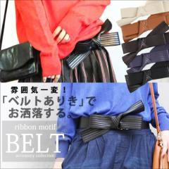 『リボンモチーフサッシュベルト』【レディース ベルト リボンデザイン カラバリ ゴム 大きいサイズ ME-04006】