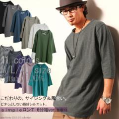 『ninefactoryシンプル6分袖Tシャツ』【メンズ ロンT 6分袖 Tシャツ シャツ トップス 無地 ボーダー カットソー NF-0084】