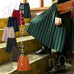 【予約11月下旬頃発送】『nOrクラシカルプリーツスカート』【レディース プリーツ レトロ クラシカル カラバリ ウエストゴム NZ-98】