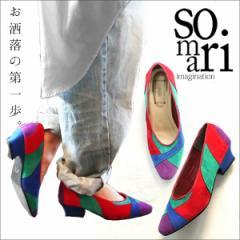『somariパッチワークパンプス』【パンプス ローヒール 靴 シューズ カラフル カラー スウェード レディース チャンキーヒール RNS-02】
