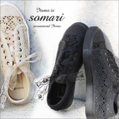 『somari総レーススニーカー』【レディース 靴 シューズ レース柄 フラット RNS-04】
