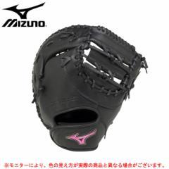 MIZUNO(ミズノ)ソフトボール用ミット MBA ユーマインド 捕手用(1AJCS16510)グローブ キャッチャー用 レディース