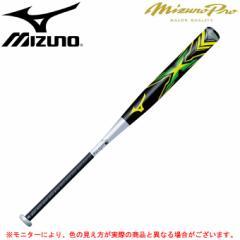 MIZUNO(ミズノ)ソフト3号用カーボンバット ミズノプロ エックス(1CJFS101) ソフトボール 一般用 2015年