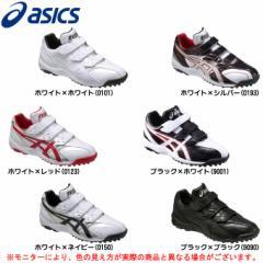 ASICS(アシックス)ビーミングラスター TR(SFT142)野球 ソフトボール アップシューズ トレーニングシューズ 一般用