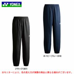 YONEX(ヨネックス)ユニピステパンツ(FW6002) サッカー トレーニング ユニセックス