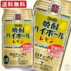 送料無料 宝 焼酎ハイボール レモン 350ml(1ケース/24本入り) (北海道沖縄+790円)