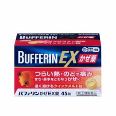 【スイッチOTC】【指定第2類医薬品】バファリンかぜEX錠 45錠
