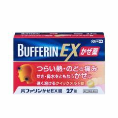 【スイッチOTC】【指定第2類医薬品】バファリンかぜEX 27錠