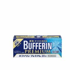 【スイッチOTC】【指定第2類医薬品】バファリンプレミアム 20錠