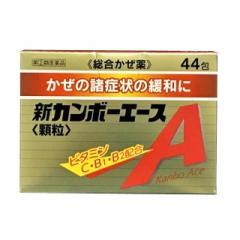 【指定第2類医薬品】新カンボーエース顆粒 44包