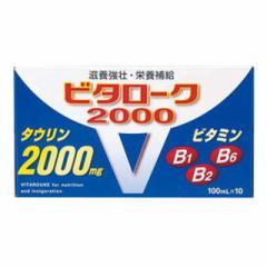 【指定医薬部外品】ビタローク2000 100ml×50本