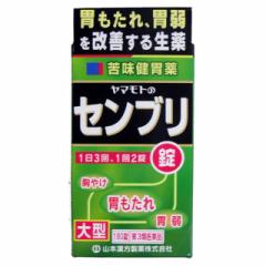 【第3類医薬品】山本漢方 大型センブリ錠 180錠
