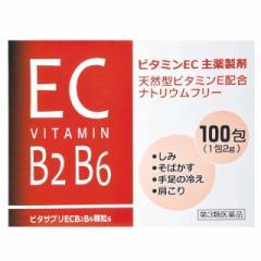 【第3類医薬品】ビタサプリ ECB2B6顆粒 100包