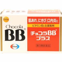 【第3類医薬品】チョコラBBプラス 250錠
