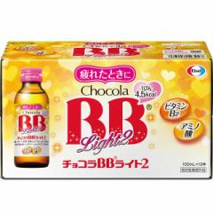 【指定医薬部外品】チョコラBBライト2 100MLX10本