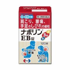 【スイッチOTC】【第3類医薬品】ナボリンEB錠 120錠