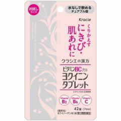 【第3類医薬品】ヨクイノーゲンBC錠 42錠
