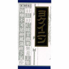 【第3類医薬品】ヨクイニンエキス顆粒クラシエ 45包