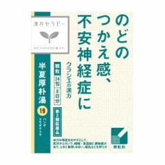 【第2類医薬品】漢方セラピー 半夏厚朴湯エキス顆粒 24包