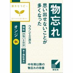 【第3類医薬品】漢方セラピー オンジエキス顆粒 24包