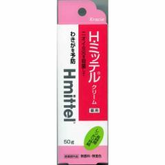 【医薬部外品】クラシエ薬品H・ミッテルクリーム 50g