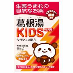 【第2類医薬品】葛根湯KIDS 9包 ※ご注文頂いてからご発送までに10日前後頂戴しております。