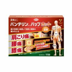 【スイッチOTC】【第2類医薬品】バンテリン パップホット 24枚