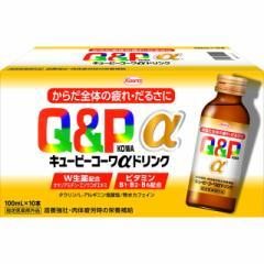 【指定医薬部外品】キューピーコーワαドリンク 100mL×10本