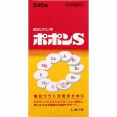 【指定医薬部外品】ポポンS 240錠