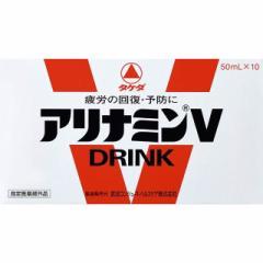 【指定医薬部外品】アリナミンV 50mlX10本