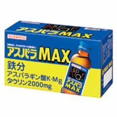 【指定医薬部外品】アスパラMAX 100MLX10本 5箱ケース