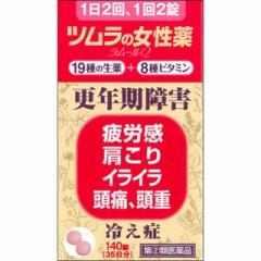 【指定第2類医薬品】ツムラの女性薬ラムールQ 140錠