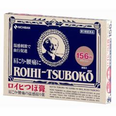 【第3類医薬品】ロイヒつぼ膏NO.156 156枚