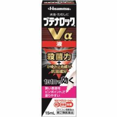 【スイッチOTC】【指定第2類医薬品】ブテナロックVα液 15ML
