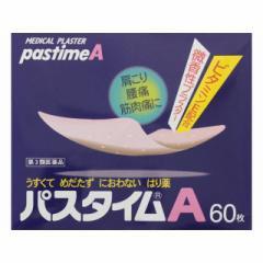 【第3類医薬品】パスタイムA 60枚 60枚