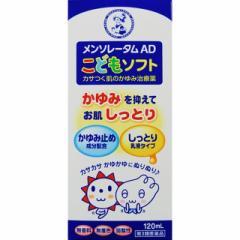【第3類医薬品】ロート製薬 メンソレータムADこどもソフト120ml