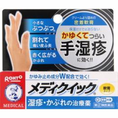【スイッチOTC】【指定第2類医薬品】メンソレータム メディクイック軟膏R 8G