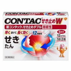 【第2類医薬品】新コンタックせき止めダブル持続性 12P